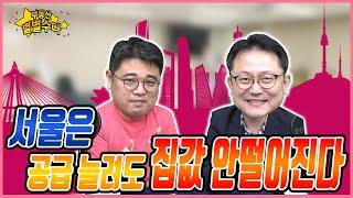 부동의 서울 집값...그 이유는? _2020.05.16…