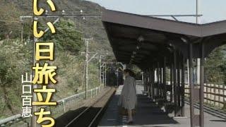 いい日旅立ち (カラオケ) 山口百恵