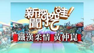 新聞挖挖哇:鋼鐵柔情20171225(黃仲崑 呂文婉 陳玲玲 狄志偉 )