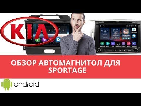 Штатная магнитола спортейдж на ОС андроид последнего поколения полный обзор