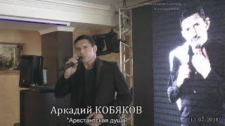 """Аркадий КОБЯКОВ - """"Арестантская душа"""""""