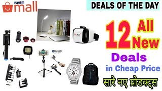 Hurry! 12 All New Amazing Cheap & Best Deal on Paytm Mall.