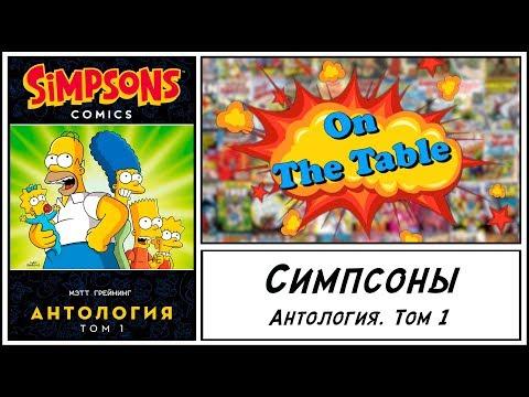 Симпсоны.-Антология.-Том-1(simpsons-comics-colossal-compendium.-volume-1)