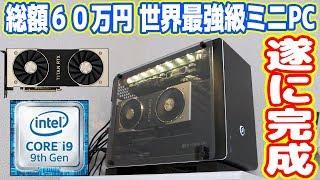 【自作PC】総額60万円の世界最強級ミニPCが遂に完成!(TITAN RTX/Core i9 9900K)