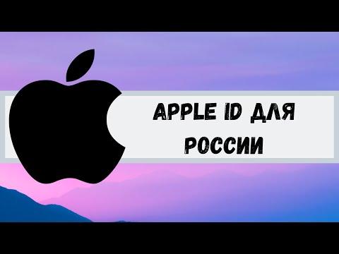 Делаем Apple ID/Icloud для России без способа оплаты.