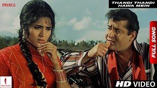 Thandi Thandi Hawa Mein | Prince | Prince | Full Song | Shammi Kapoor, Vyjayanthimala