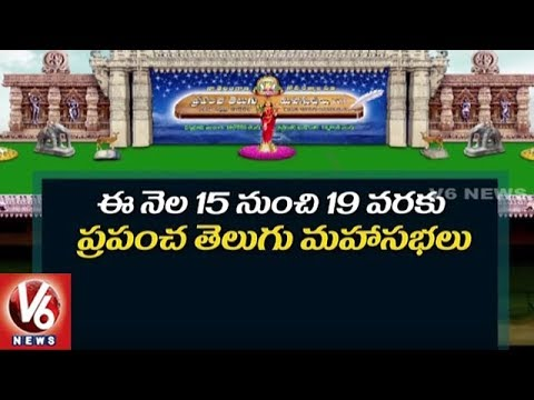 CM KCR Holds Review Meeting Over World Telugu Conference Arrangements | V6 News