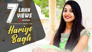 HARIYO BAGH - (Full Song) | Kapil Jangir Ft. Nandini Tyagi | Album Kapil's | Rajasthani Song 2020
