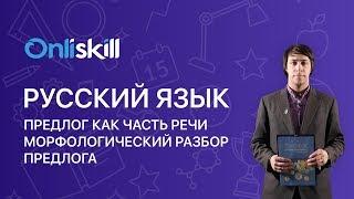 Русский язык 7 класс : Предлог как часть речи. Морфологический разбор предлога