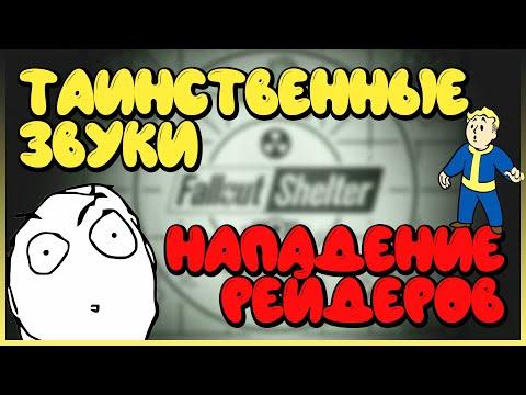 😲 ПЕРВОЕ НАПАДЕНИЕ РЕЙДЕРОВ НА БУНКЕР | Fallout Shelter | Открыл ланч бокс и переноску!