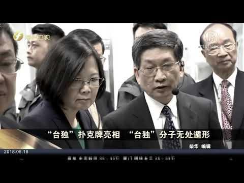 黄国昌:中共WHA表里不一 活在恐怖统治中(世界卫生大会_时代力量)