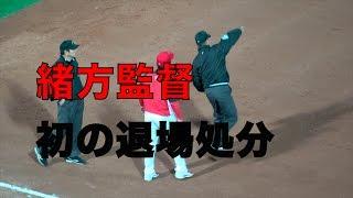 ガチギレ緒方監督が初の退場処分・・・ファンから審判へ帰れコール! 山路哲生 検索動画 10