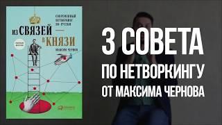 3 совета по НЕТВОРКИНГУ от Максима Чернова