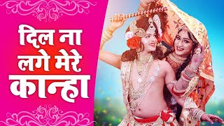 2021 में दिलो पर राज करेगा राधा कृष्ण भजन - दिल ना लगे मेरे कान्हा - No.1 Dj Dance Dhyam Bhajan
