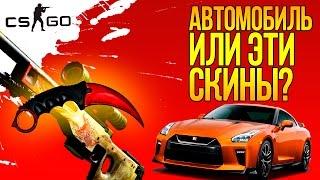 РУБИНОВЫЙ КЕРАМБИТ И ДРАГОН ЛОР! - АВТОМОБИЛЬ В CS:GO!