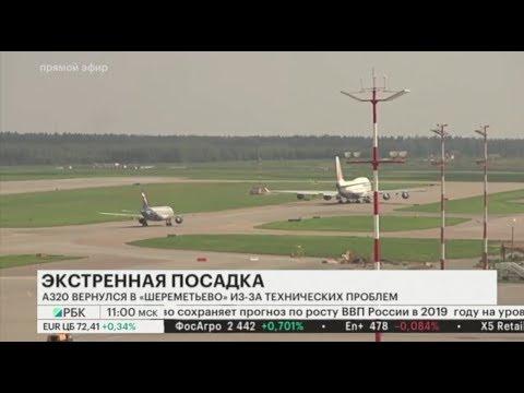 Экстренная посадка. В Шереметьево экстренно вернулся вылетевший в Грозный самолет.