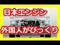 【すごい日本の技術】世界がびっくり!外国人「速すぎる!」日本製エンジンをドイツ車に搭載した驚きの結果に日本好き外国人ががびっくり仰天