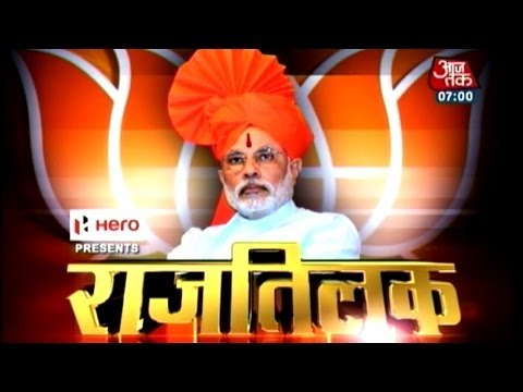 Rajtilak: Modi to be sworn-in as India's PM today (PT-1)