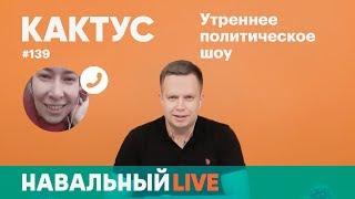 Навальный задержан, полиция украла сцену и оборудование митинга в Нижнем Новгороде, регионы в эфире