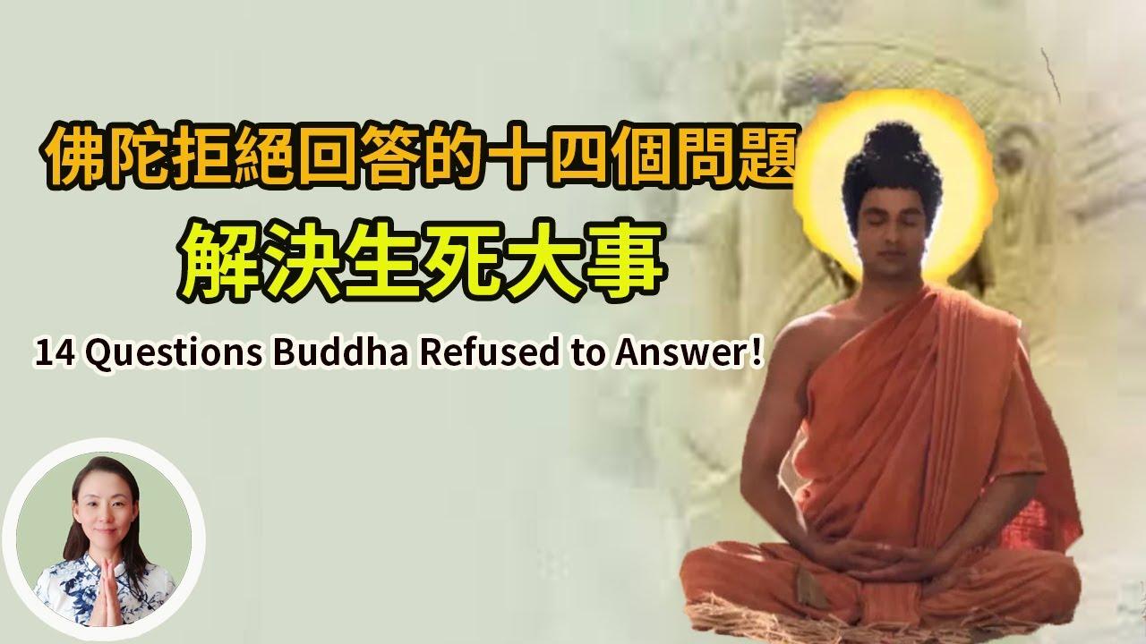 佛陀拒絕回答的十四個問題!看懂了解決生死大事!14 Questions Buddha Refused to Answer!
