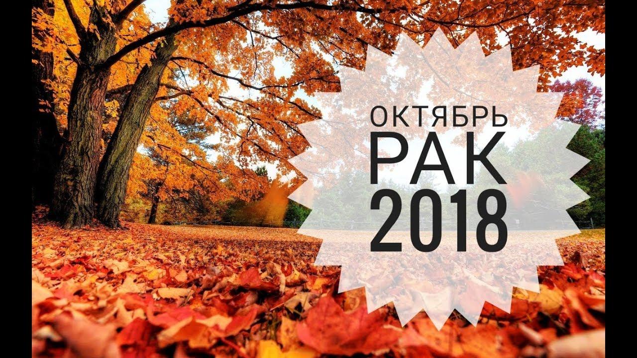 Рак: Гороскоп на Октябрь 2018. Любовный гороскоп. Финансовый гороскоп