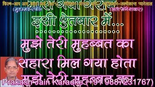 Mujhe Teri Mohabbat Ka Sahara (3 Stanzas) Karaoke With Hindi Lyrics (By Prakash Jain)
