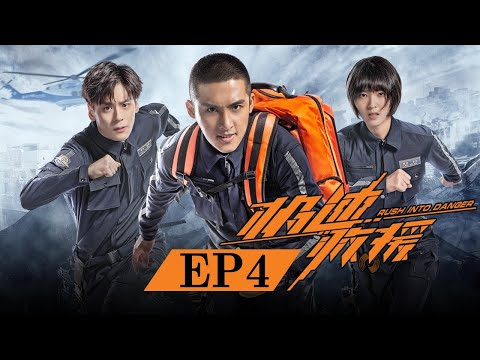 《极速救援》EP4 于飞矿洞逃生 热吻罗玥 | China Zone