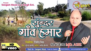 #MD.Aziz |सुंन्दर गांव हमार| |Sundar Gaaw Hummer| Sangeet Music Super Hit Bhojpuri Lockgeet 2021