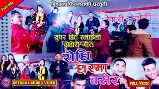 New Nepali lok dohori song 2017 | Rodhigharma basera | Youbaraj Bista & Saraswati Sunuwar HD
