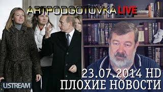 Дочь Путина выгоняют из Голландии? Украина станет ядерной? Налог солидарности • ARTPODGOTOVKA
