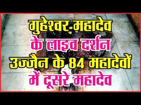 गुहेश्वर महादेव के लाइव दर्शन। उज्जैन के 84 महादेवों में दूसरे महादेव #dharam  #mahakaal