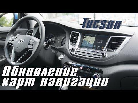 Hyundai Tucson (2012-2014) - обновление карт 2019 года, видео при движении. Xanavi.ru