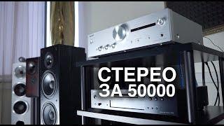 Стерео за 50000: усилитель Onkyo 9130 и акустика к нему