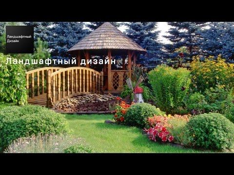 Ландшафтный дизайн. Ландшафтный дизайн узкого дачного участка.