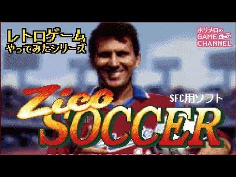 「ジーコサッカー」の参照動画