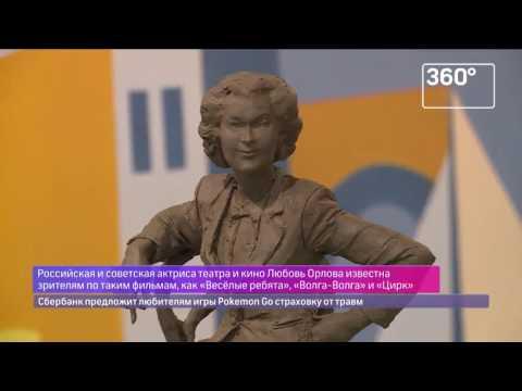 Памятник Любови Орловой откроют в Звенигороде   Телеканал 36