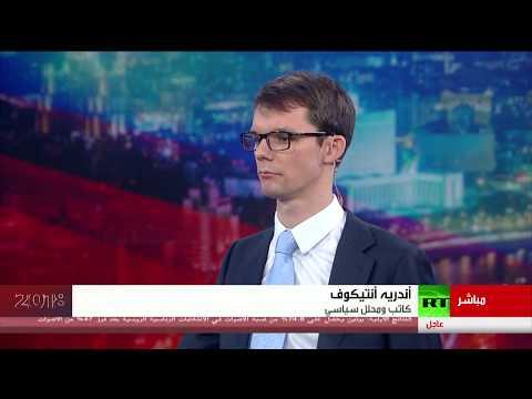 التغطية الخاصة للانتخابات الرئاسية الروسية - الجزء الثالث  - نشر قبل 2 ساعة