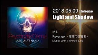 サイコ・ル・シェイム「Light and Shadow」5月9日リリース! 復活後、初...