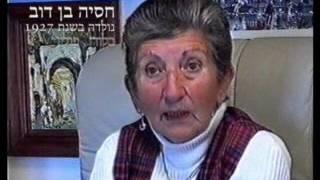 המעבר לגטו  - מתוך אוסף העדויות 'אתם עדי' - עדויות ניצולי השואה מארכיון יד ושם