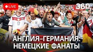 Евро 2020 матч Англия Германия Немецкие Болельщики в фан зоне Берлина