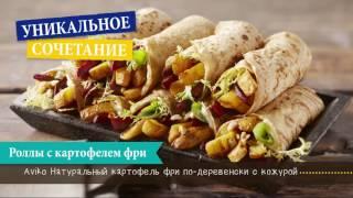 50 способов подачи картофеля фри