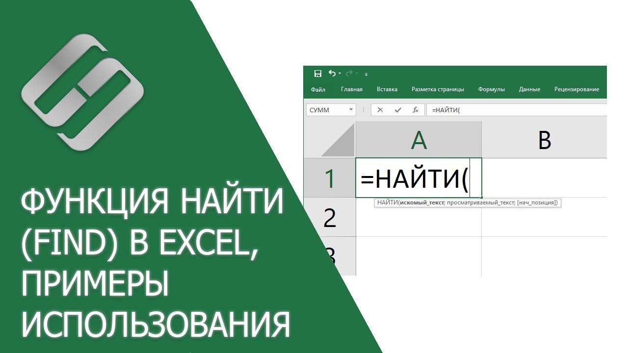 Функция НАЙТИ (FIND) в Excel, примеры использования, синтаксис, аргументы и ошибки ???