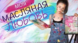 Моя масляная любовь(Лозунг этого видео: Учись! Рисуй! Вдохновляй! Я В INSTAGRAM: http://instagram.com/sheidlina., 2015-11-26T16:07:57.000Z)