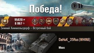 Maus  Мышка, который смогла! Зимний Химмельсдорф – Встречный бой. (WOT 0.9.3 Full HD)
