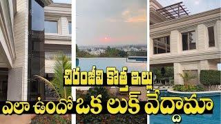 Megastar Chiranjeevi New House Visuals || చిరంజీవి కొత్త ఇల్లు ఎలా ఉందో ఒక లుక్ వేద్దామా