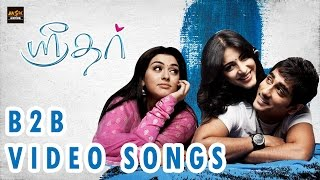 """Sridhar"" Movie Tamil Back 2 Back Video Songs Juke Box"