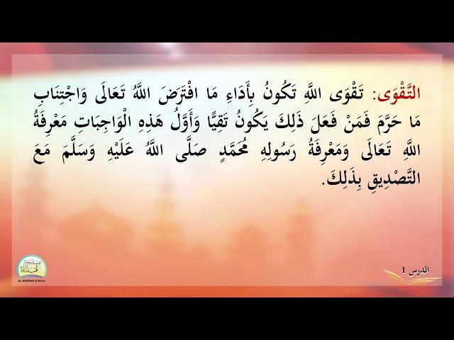 الثقافة الإسلامية الجزء 5 الدرس الأول العقيدة الحقة 1