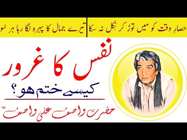 WASIF ALI WASIF r.a || Nafs ka Gharoor Kaise Khatam Ho? || نفس کا غرور کیسے ختم ہو سکتا ہے؟