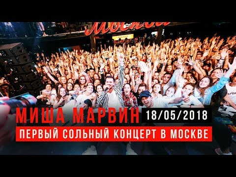 Миша Марвин - Первый сольный концерт в Москве (Трансляция)