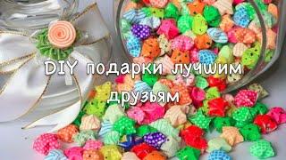 DIY подарки лучшим друзьям + информация о конкурсе!